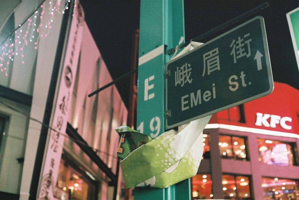 This is near the heart of Ximending (Canon Canonet QL17 with Fujifilm X-TRA 400)